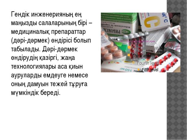 Гендік инженерияның ең маңызды салаларының бірі – медициналық препараттар (дә...
