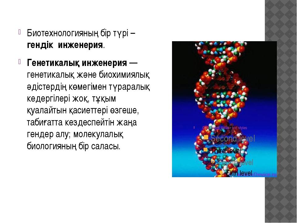 Биотехнологияның бір түрі – гендік инженерия. Генетикалық инженерия — генетик...