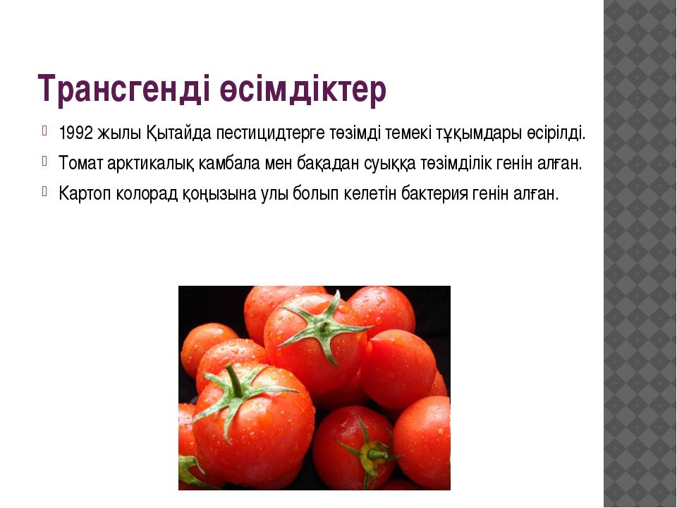 Трансгенді өсімдіктер 1992 жылы Қытайда пестицидтерге төзімді темекі тұқымдар...