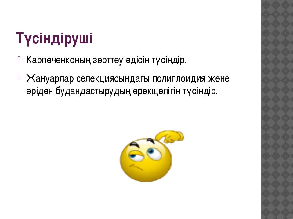 Түсіндіруші Карпеченконың зерттеу әдісін түсіндір. Жануарлар селекциясындағы...