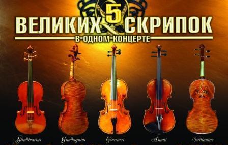 http://biblioserov.ucoz.ru/vkzal/5_skripok_szhaty.jpg
