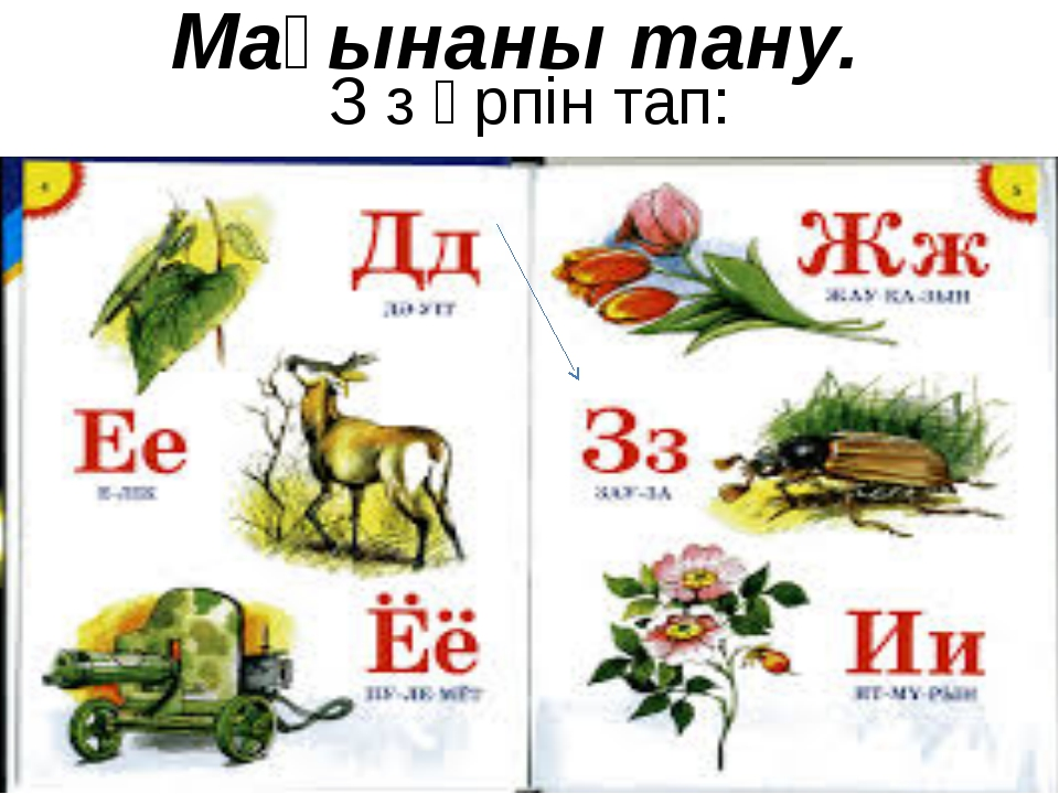 З з әрпін тап: Мағынаны тану.