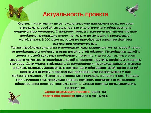 Актуальность проекта  Кружок « Капитошка» имеет экологическую направленность...
