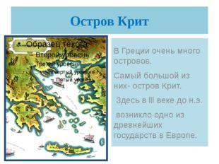 Остров Крит В Греции очень много островов. Самый большой из них- остров Крит.