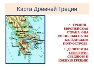 Карта Древней Греции ГРЕЦИЯ – ЕВРОПЕЙСКАЯ СТРАНА. ОНА РАСПОЛОЖЕНА НА БАЛКАНСК