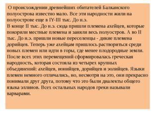 О происхождении древнейших обитателей Балканского полуострова известно мало.