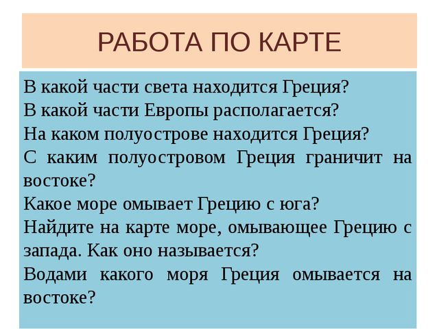 РАБОТА ПО КАРТЕ В какой части света находится Греция? В какой части Европы ра...