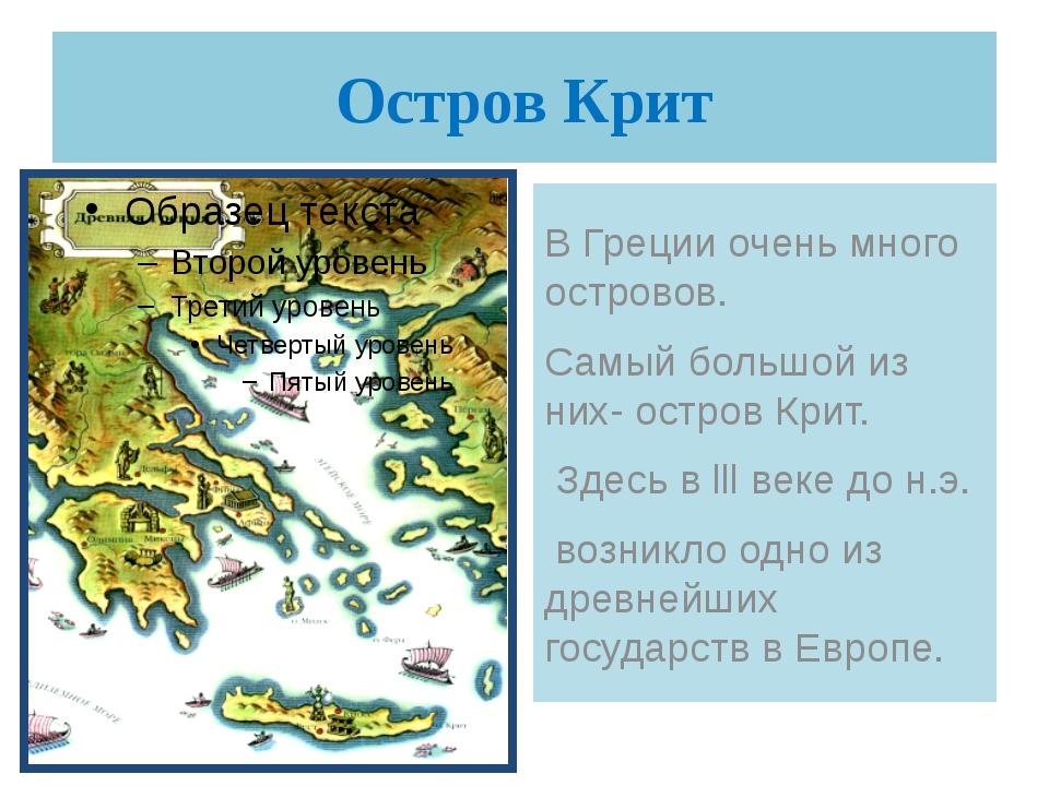 Остров Крит В Греции очень много островов. Самый большой из них- остров Крит....