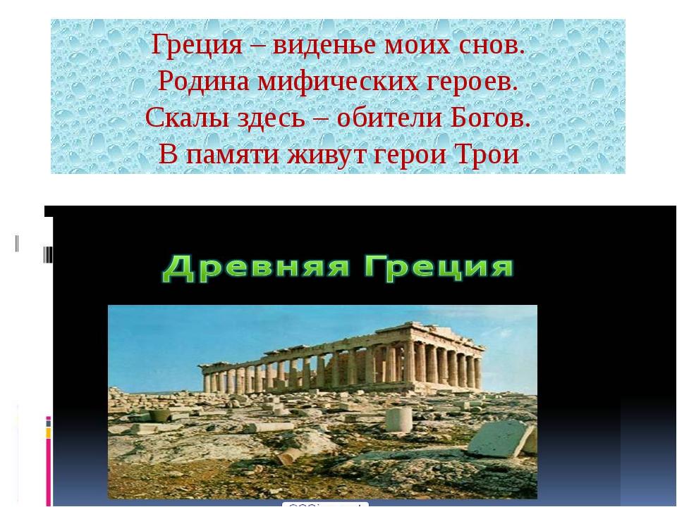 Греция – виденье моих снов. Родина мифических героев. Скалы здесь – обители Б...