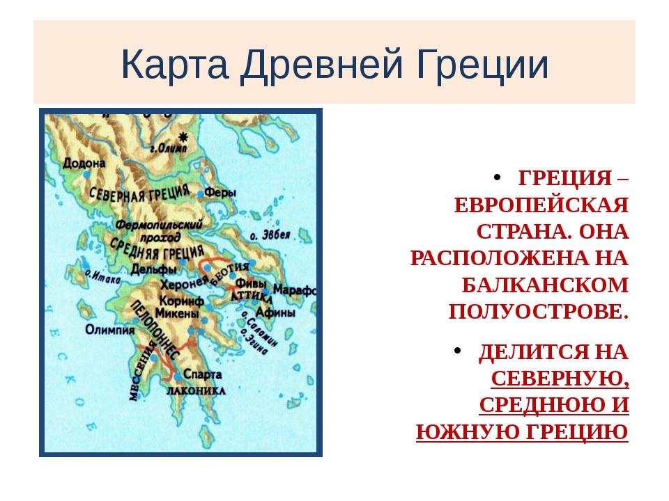 Карта Древней Греции ГРЕЦИЯ – ЕВРОПЕЙСКАЯ СТРАНА. ОНА РАСПОЛОЖЕНА НА БАЛКАНСК...