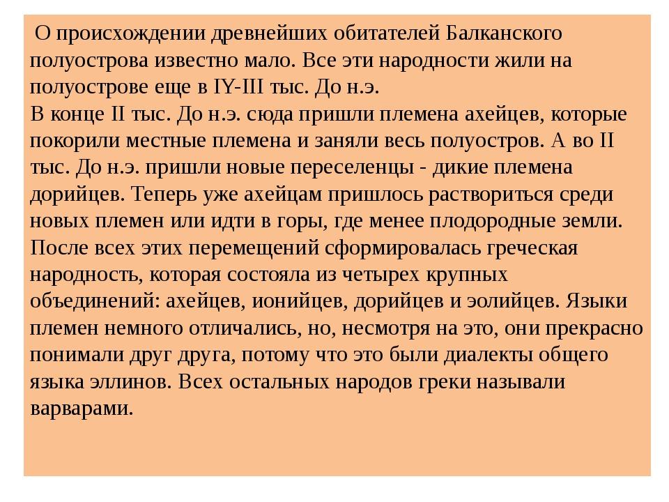 О происхождении древнейших обитателей Балканского полуострова известно мало....