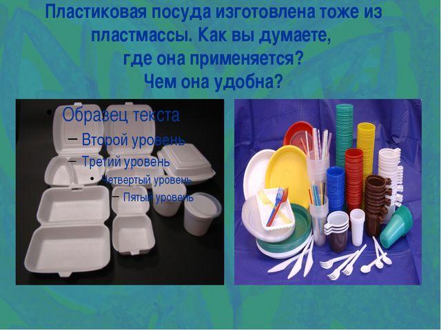 Как это изготовлено пластмасс