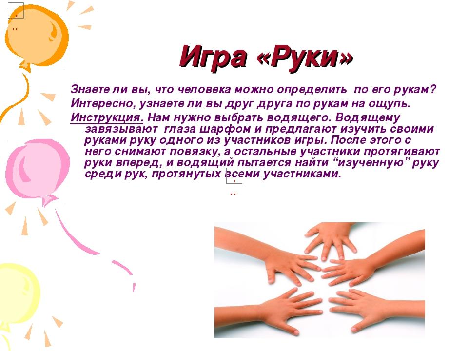 Игра «Руки» Знаете ли вы, что человека можно определить по его рукам? Интерес...