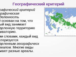 Географический критерий Географический критерий (географическая определенност