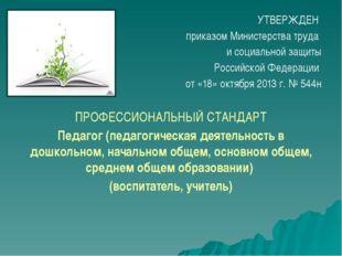 УТВЕРЖДЕН приказом Министерства труда и социальной защиты Российской Федераци