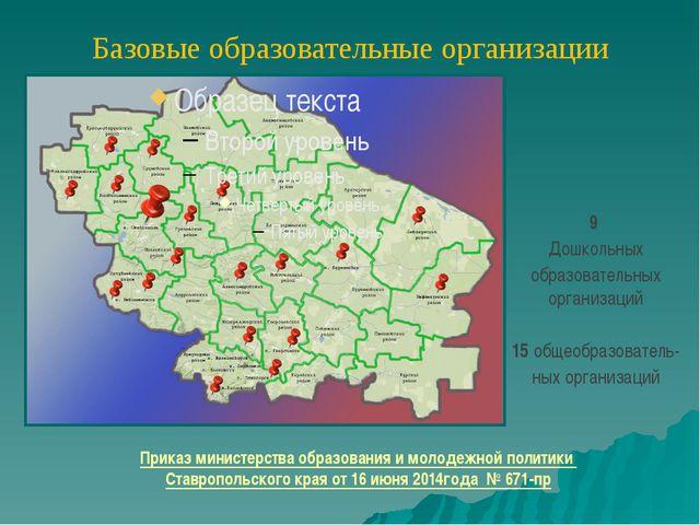 Базовые образовательные организации 9 Дошкольных образовательных организаций...