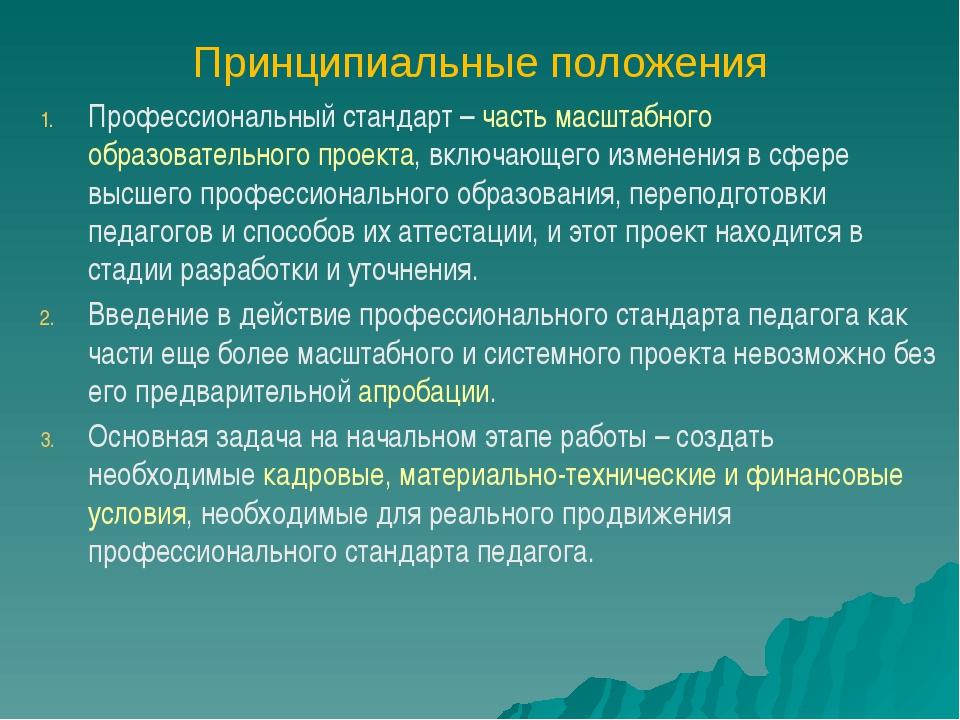 Принципиальные положения Профессиональный стандарт – часть масштабного образо...