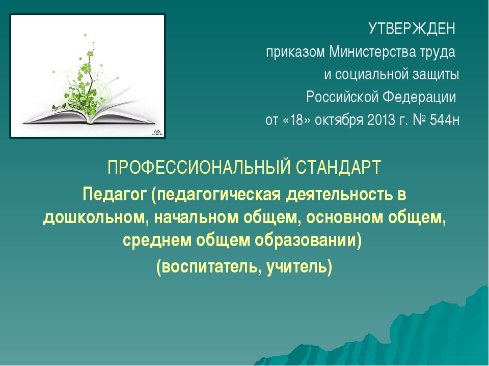 УТВЕРЖДЕН приказом Министерства труда и социальной защиты Российской Федераци...