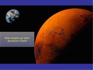 Марс входить до групи внутрішніх планет