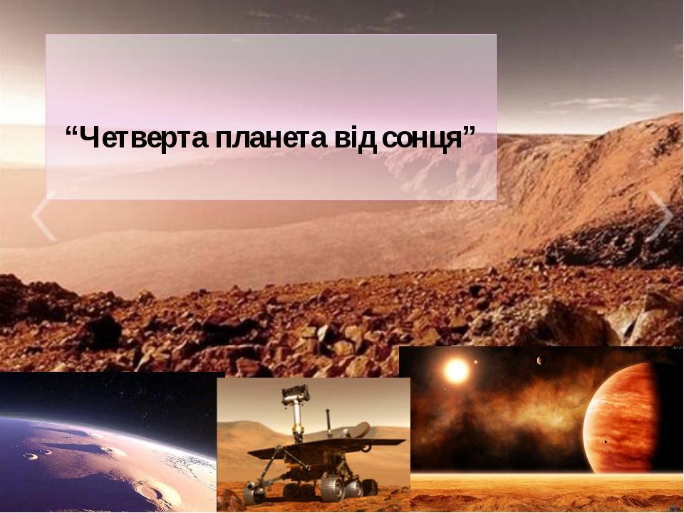 """""""Четверта планета від сонця"""""""