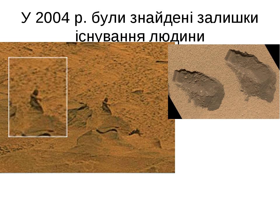 У 2004 р. були знайдені залишки існування людини