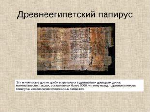 Древнеегипетский папирус Эти и некоторые другие дроби встречаются в древнейши