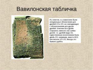 Вавилонская табличка И у египтян, и у вавилонян были специальные обозначения