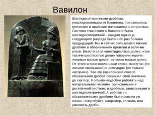 Вавилон Шестидесятеричными дробями, унаследованными от Вавилона, пользовались