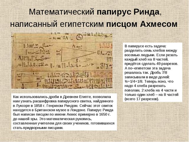 Математический папирус Ринда, написанный египетским писцом Ахмесом Как исполь...