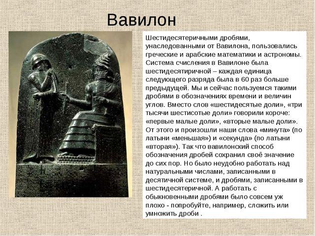 Вавилон Шестидесятеричными дробями, унаследованными от Вавилона, пользовались...