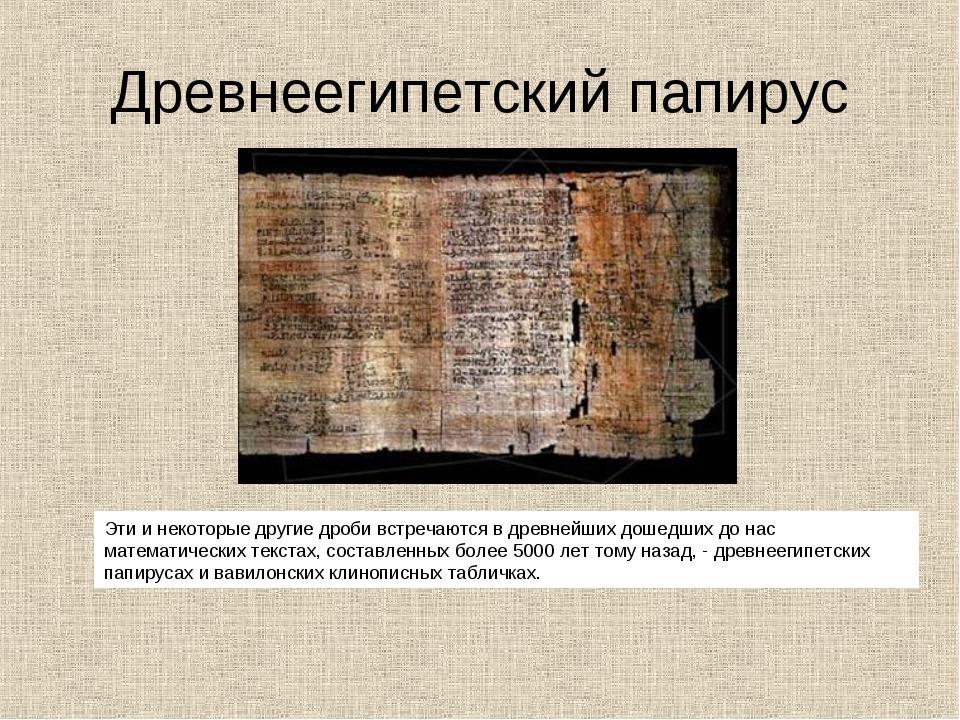 Древнеегипетский папирус Эти и некоторые другие дроби встречаются в древнейши...