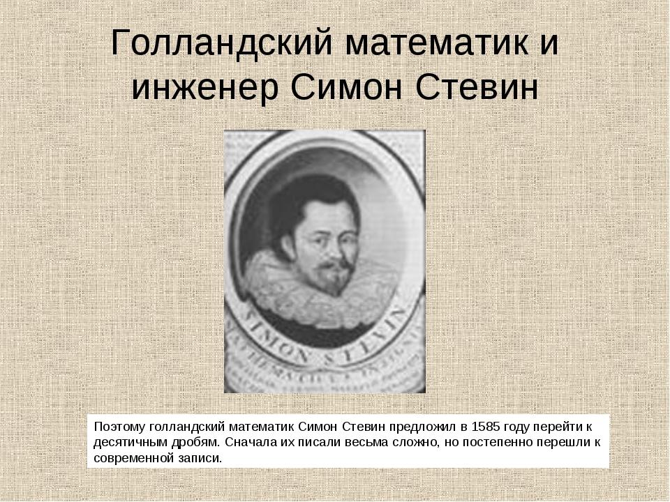 Голландский математик и инженер Симон Стевин Поэтому голландский математик Си...