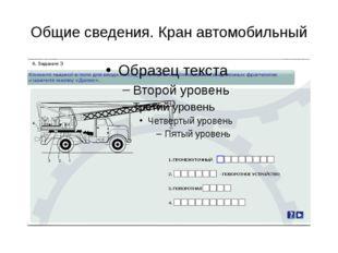 Общие сведения. Кран автомобильный