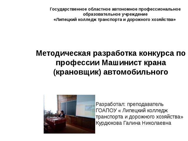 Государственное областное автономное профессиональное образовательное учрежде...
