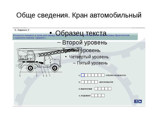 Обще сведения. Кран автомобильный