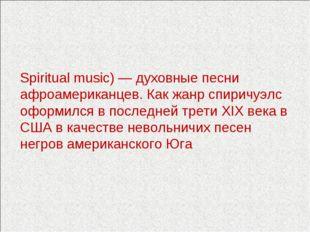 Спири́чуэлс, спиричуэл (англ. Spirituals, Spiritual music) — духовные песни а