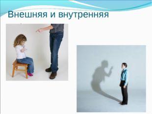 Внешняя и внутренняя дисциплины