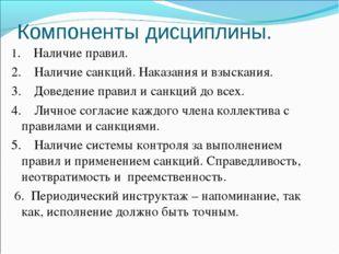 Компоненты дисциплины. 1. Наличие правил. 2. Наличие санкций. Наказания и взы