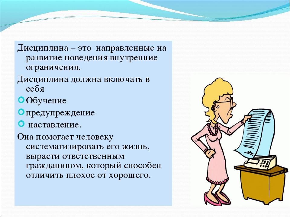 Дисциплина – это направленные на развитие поведения внутренние ограничения. Д...