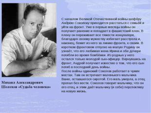 С началом Великой Отечественной войны шофёру Андрею Соколову приходится расст