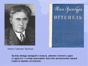 Элиягу Гершевич Эренбург Выбор между правдой иложью, умение отличить одно от