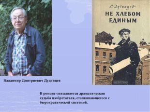 Владимир Дмитриевич Дудинцев В романе описывается драматическая судьба изобре