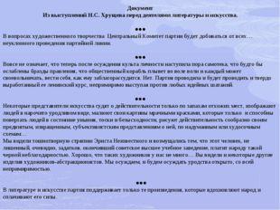 Документ Из выступлений Н.С. Хрущева перед деятелями литературы и искусства.
