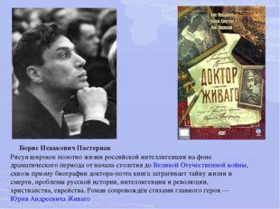 Борис Исаакович Пастернак Рисуя широкое полотно жизни российской интеллигенци