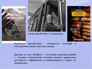 Александр Исаевич Солженицын Проблемы преодоления сталинского наследия в повс