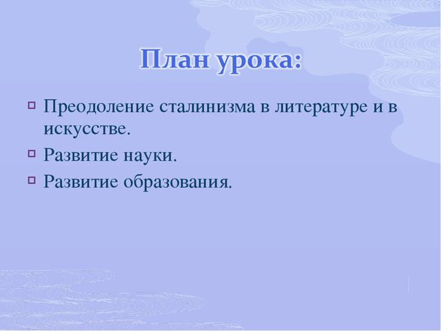 Преодоление сталинизма в литературе и в искусстве. Развитие науки. Развитие о...