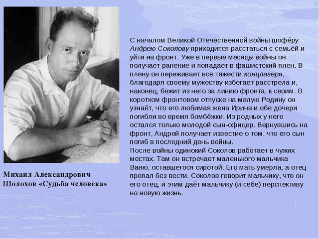 С началом Великой Отечественной войны шофёру Андрею Соколову приходится расст...