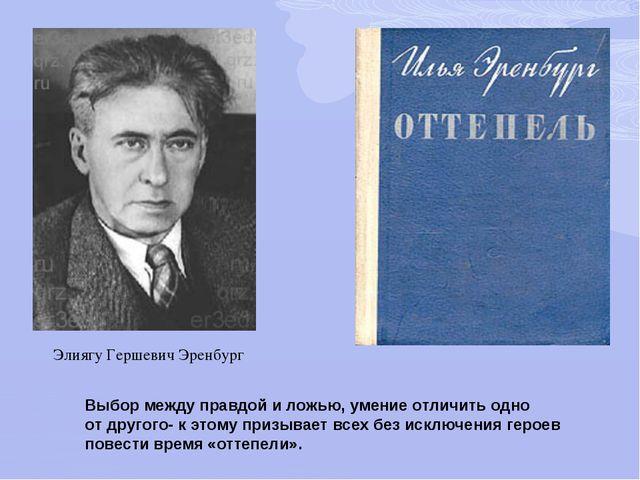 Элиягу Гершевич Эренбург Выбор между правдой иложью, умение отличить одно от...