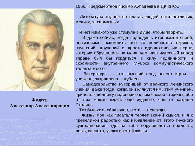 Фадеев Александр Александрович 1956. Предсмертное письмо А.Фадеева в ЦК КПСС....