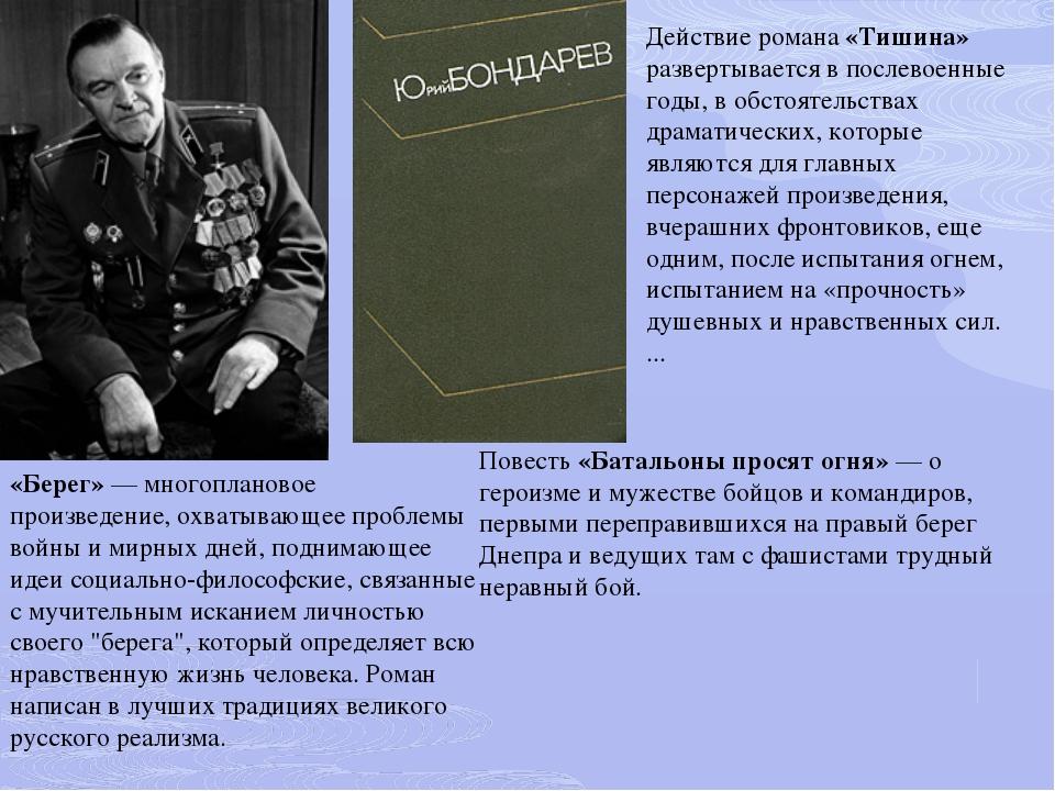 Действие романа «Тишина» развертывается в послевоенные годы, в обстоятельства...